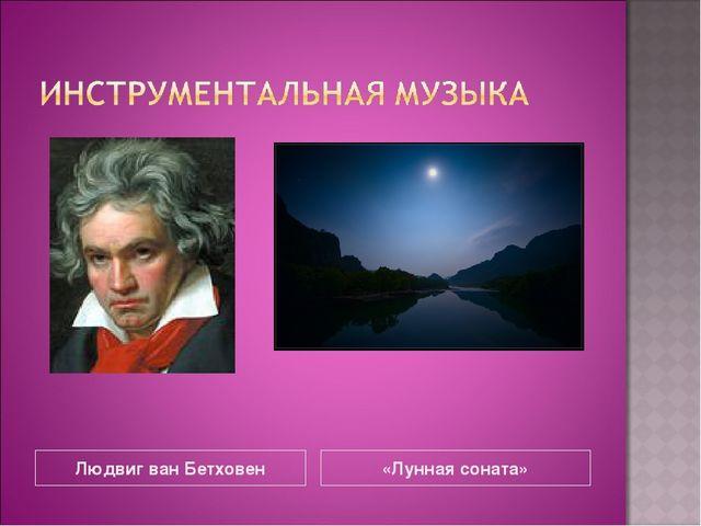 Людвиг ван Бетховен «Лунная соната»