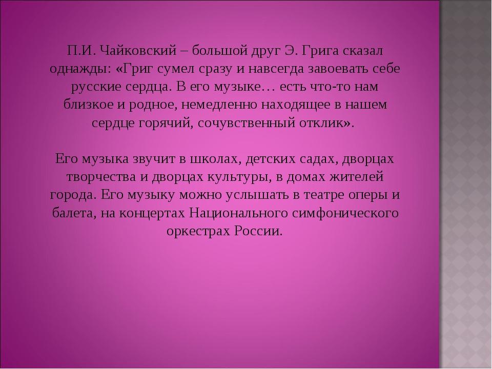 П.И. Чайковский – большой друг Э. Грига сказал однажды: «Григ сумел сразу и н...