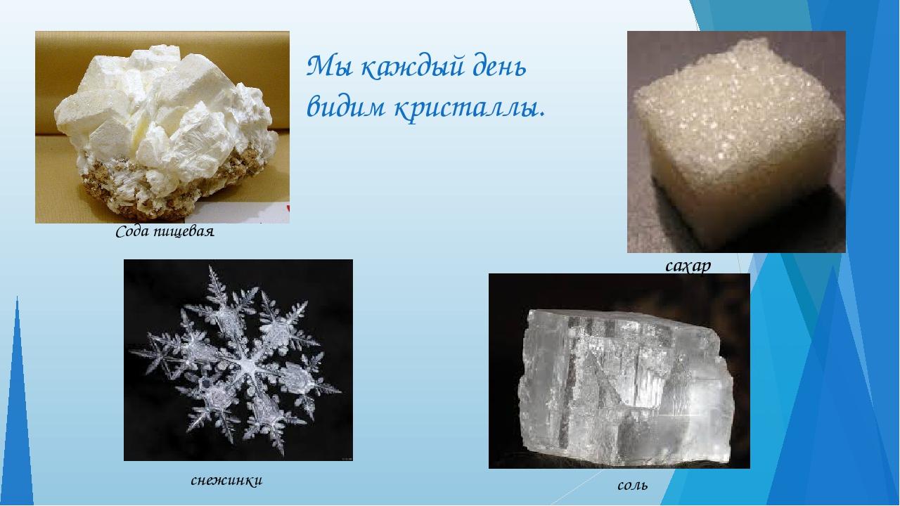 Мы каждый день видим кристаллы. сахар соль снежинки Сода пищевая