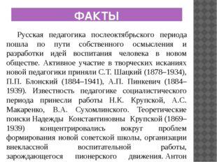 Русская педагогика послеоктябрьского периода пошла по пути собственного осмыс