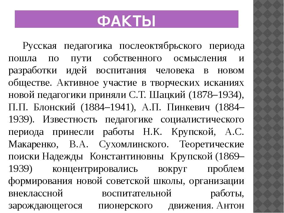 Русская педагогика послеоктябрьского периода пошла по пути собственного осмыс...