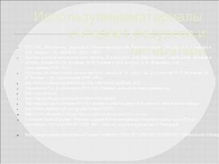 Используемыематериалы интернет-ресурсов и литература ЕГЭ 2012. Математика. За