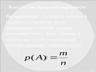Вероятностью случайного события А называется отношение числа элементарных со