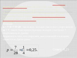 Задача 4. В соревнованиях по толканию ядра участвуют 7 спортсменов из Дании,