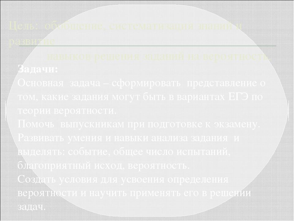 Цель: обобщение, систематизация знаний и развитие навыков решения заданий на...