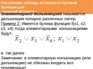 Построение таблицы истинности булевой функции для заданной формулы Элементарн