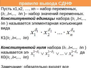 правило вывода СДНФ Пусть x1,x2, …, хn – набор переменных, (,.., n )– н