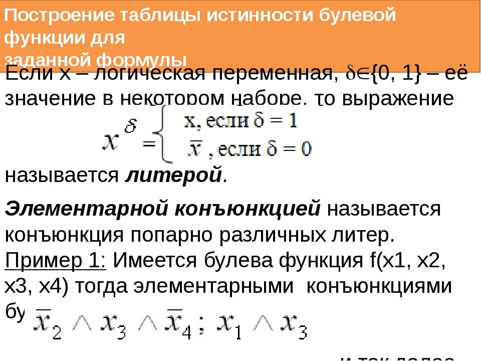 Построение таблицы истинности булевой функции для заданной формулы Если х – л...