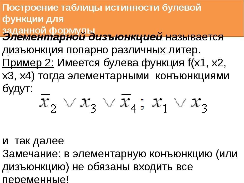 Построение таблицы истинности булевой функции для заданной формулы Элементарн...
