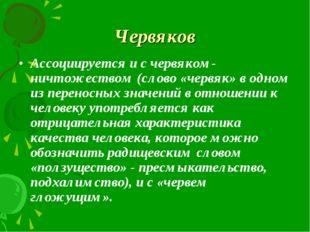 Червяков Ассоциируется и с червяком-ничтожеством (слово «червяк» в одном из п