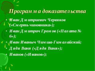 Программа доказательства Иван Дмитриевич Червяков («Смерть чиновника»); Иван