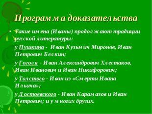 Программа доказательства Такие имена (Иваны) продолжают традиции русской лите