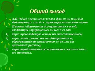 Общий вывод А.П.Чехов часто использовал фамилии и имена действующих лиц для х