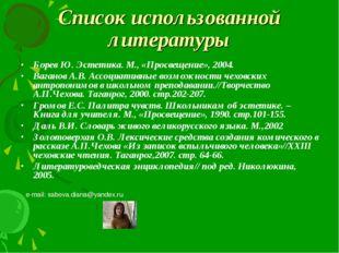 Список использованной литературы Борев Ю. Эстетика. М., «Просвещение», 2004.