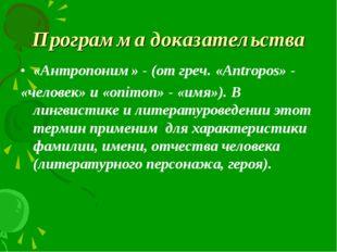 Программа доказательства «Антропоним» - (от греч. «Antropos» - «человек» и «o