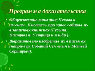 Программа доказательства Общеизвестно внимание Чехова к именам. Писатель про