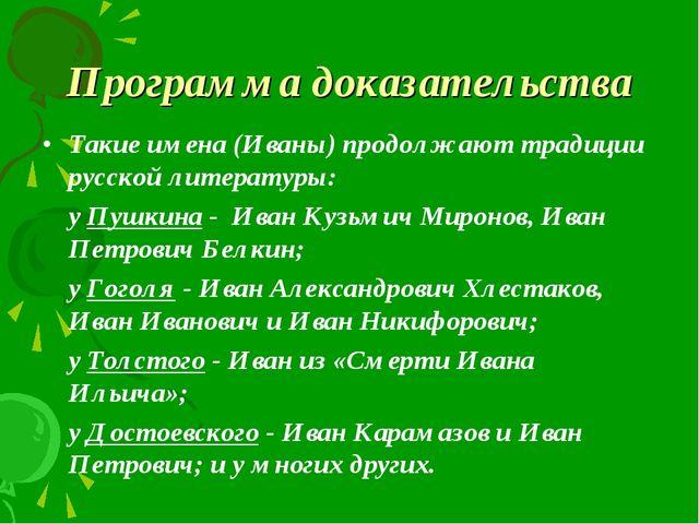 Программа доказательства Такие имена (Иваны) продолжают традиции русской лите...
