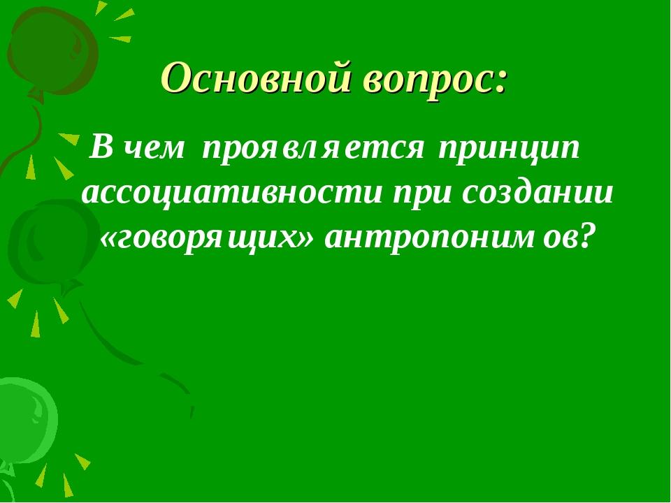 Основной вопрос: В чем проявляется принцип ассоциативности при создании «гово...