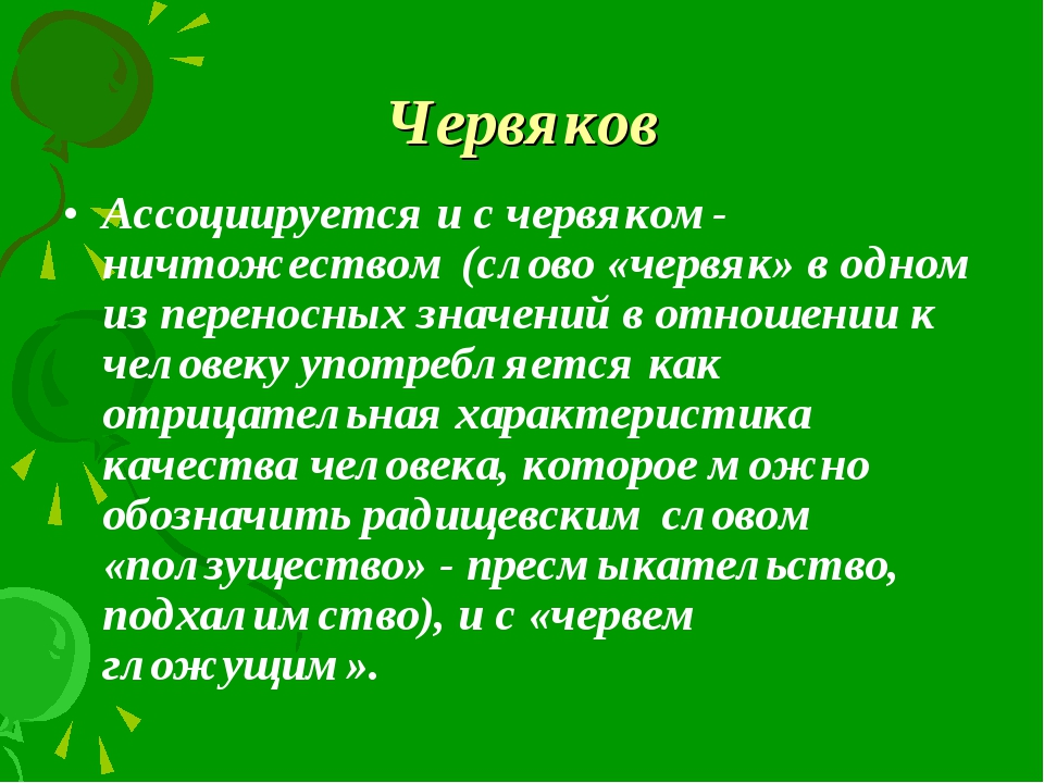Червяков Ассоциируется и с червяком-ничтожеством (слово «червяк» в одном из п...