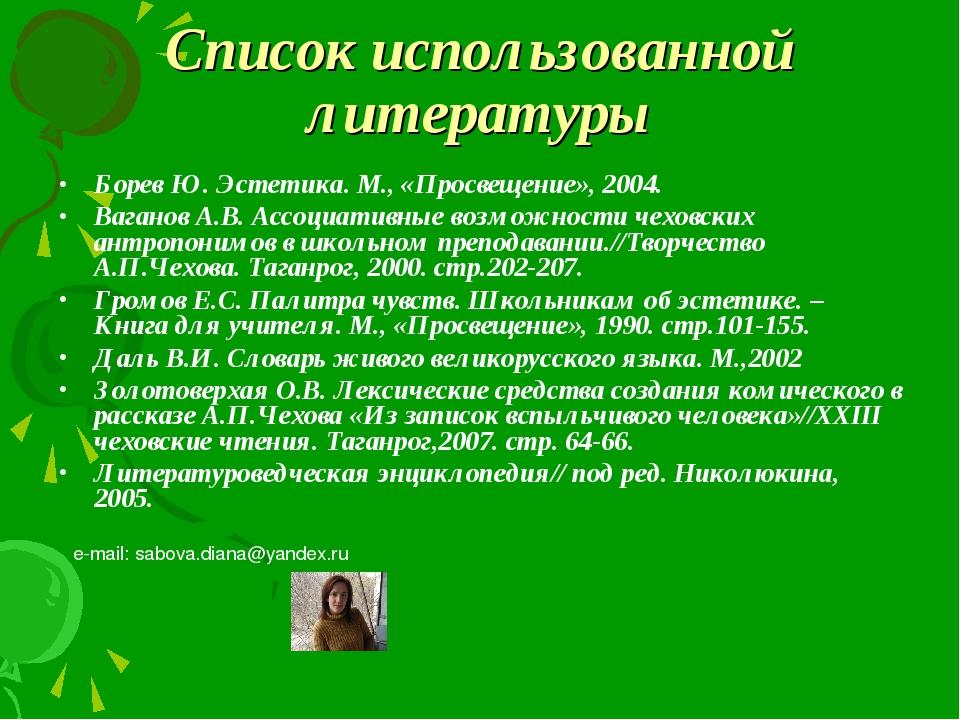 Список использованной литературы Борев Ю. Эстетика. М., «Просвещение», 2004....