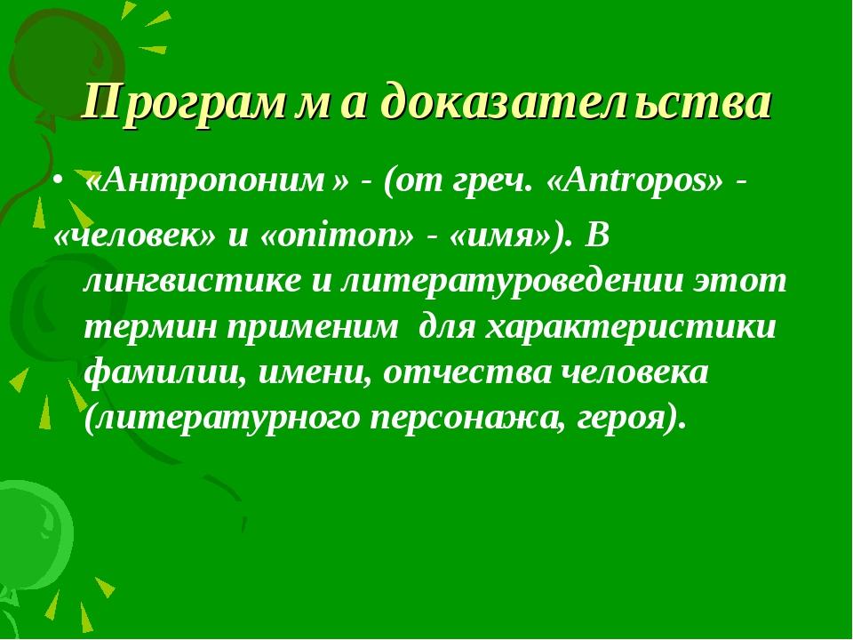 Программа доказательства «Антропоним» - (от греч. «Antropos» - «человек» и «o...