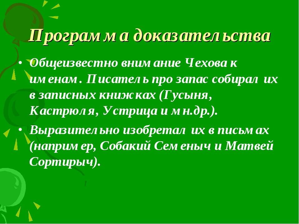 Программа доказательства Общеизвестно внимание Чехова к именам. Писатель про...