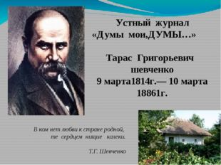 Устный журнал «Думы мои,ДУМЫ…» Тарас Григорьевич шевченко 9 марта1814г.— 10 м
