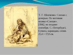 Т. Г. Шевченко. Слепая с дочерью. По мотивам поэмы «Слепая». [1842, не поздне