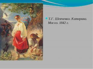 Т.Г. Шевченко. Катерина. Масло. 1842 г.