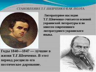 Литературное наследие Т.Г.Шевченко считается основой украинской литературы и