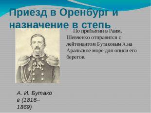Приезд в Оренбург и назначение в степь По прибытии в Раим, Шевченко отправитс