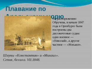 Плавание по Аральскому морю По распоряжению Обручева, в начале 1847 года в Ор