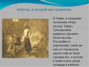 Кибитка, в которой жил Шевченко В Раиме, в ожидании окончания сбора шхуны, Та