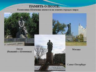 ПАМЯТЬ О ПОЭТЕ. Памятники Шевченко имеются во многих городах мира: Актау (бы