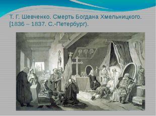 Т. Г. Шевченко. Смерть Богдана Хмельницкого. [1836 – 1837. С.-Петербург).