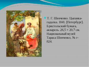 Т. Г. Шевченко. Цыганка-гадалка. 1841. [Петербург]. Бристольский бумага, аква