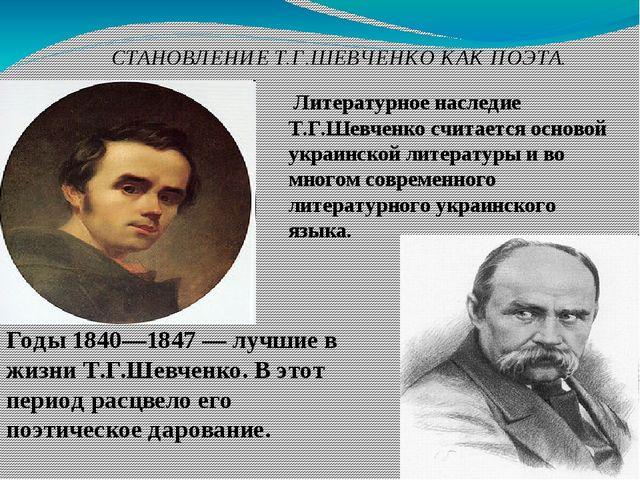 Литературное наследие Т.Г.Шевченко считается основой украинской литературы и...
