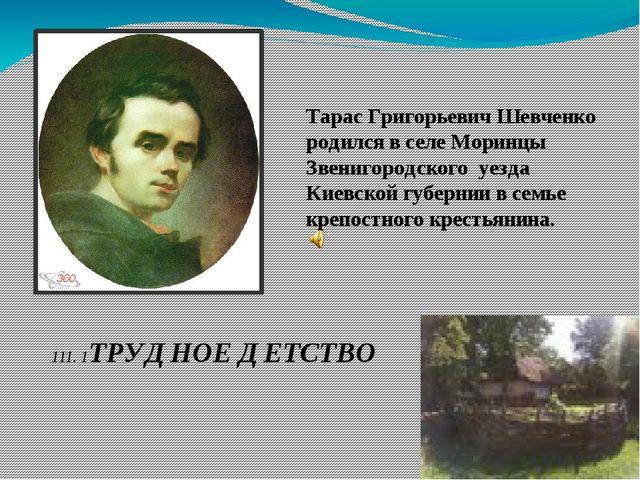 Тарас Григорьевич Шевченко родился в селе Моринцы Звенигородского уезда Киевс...