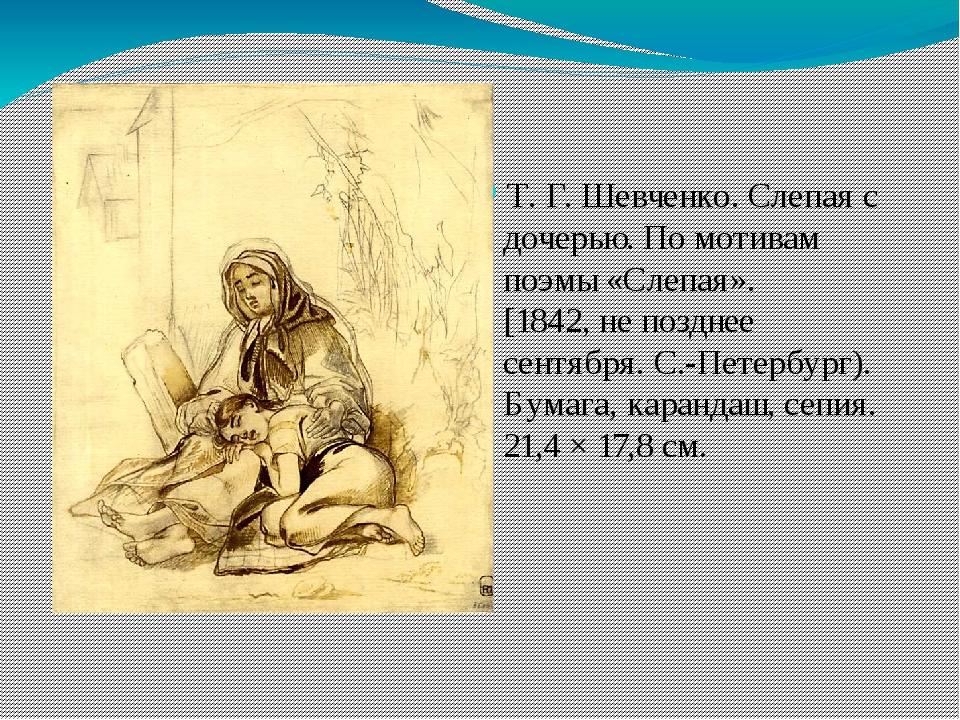 Т. Г. Шевченко. Слепая с дочерью. По мотивам поэмы «Слепая». [1842, не поздне...