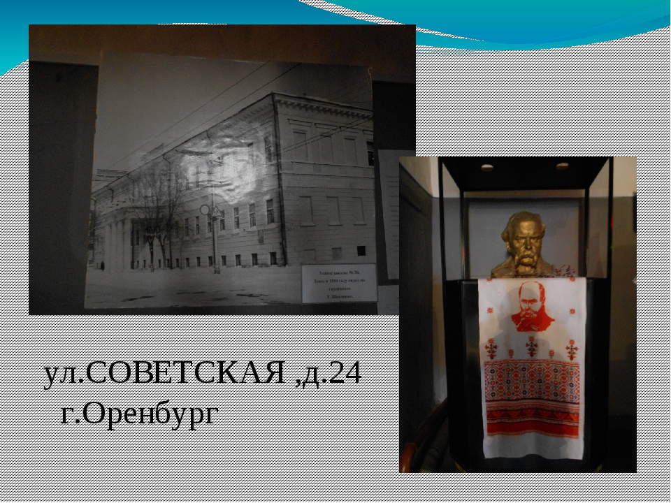 ул.СОВЕТСКАЯ ,д.24 г.Оренбург