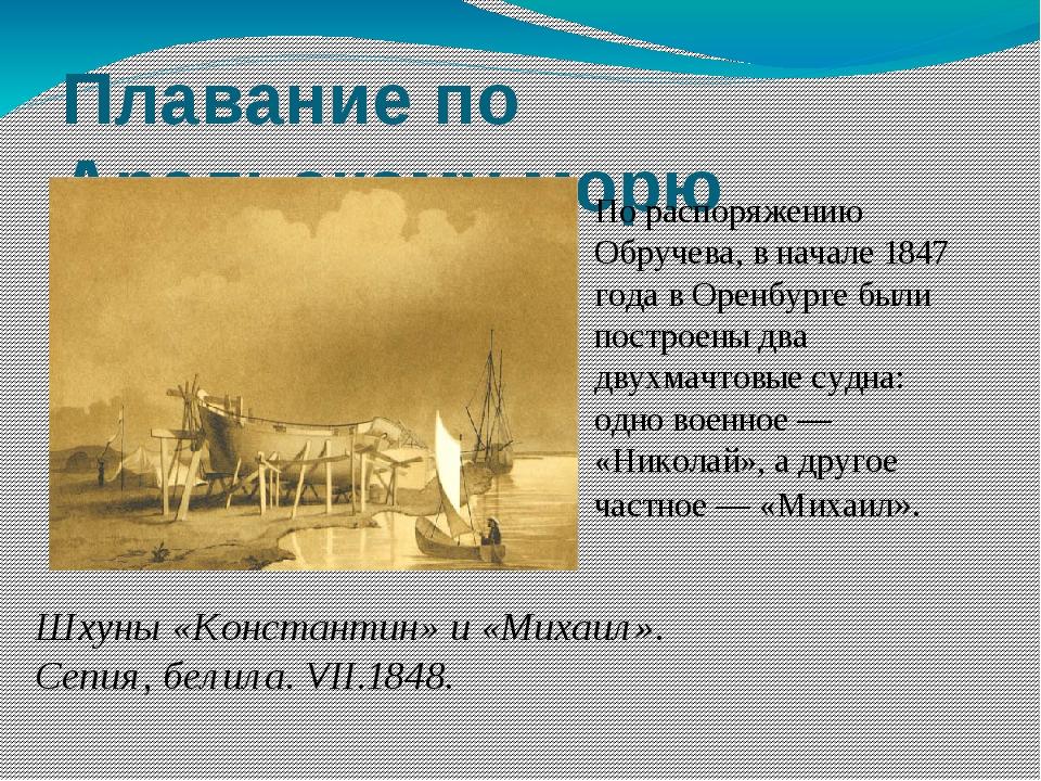 Плавание по Аральскому морю По распоряжению Обручева, в начале 1847 года в Ор...