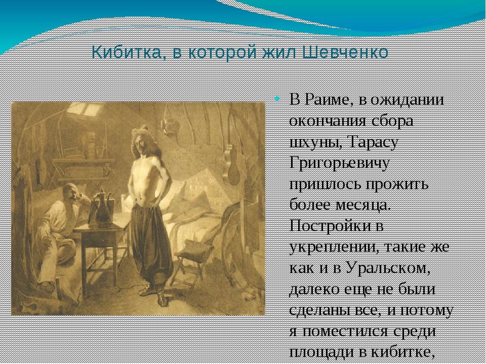 Кибитка, в которой жил Шевченко В Раиме, в ожидании окончания сбора шхуны, Та...