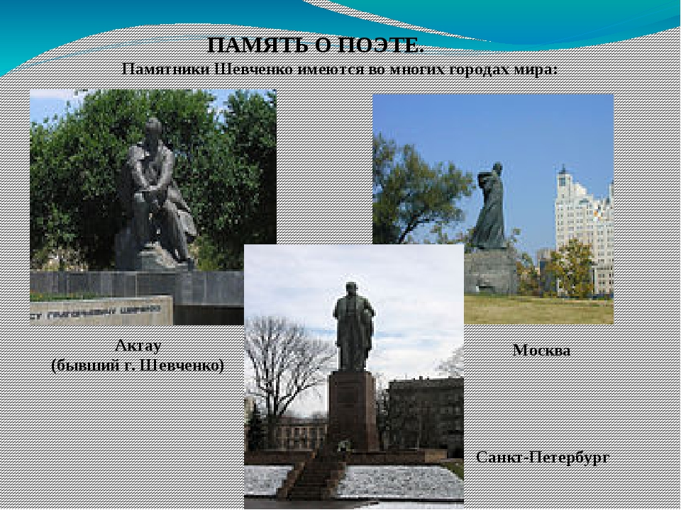 ПАМЯТЬ О ПОЭТЕ. Памятники Шевченко имеются во многих городах мира: Актау (бы...