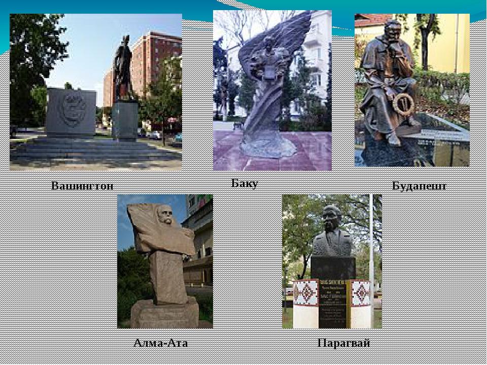 Вашингтон Будапешт Баку Алма-Ата Парагвай