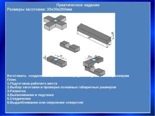 Практическое задание Размеры заготовки: 30х30х200мм  Изготовить соединение