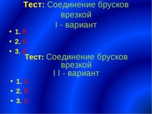 Тест: Соединение брусков врезкой I - вариант 1. В 2. В 3. В Тест: Соединение