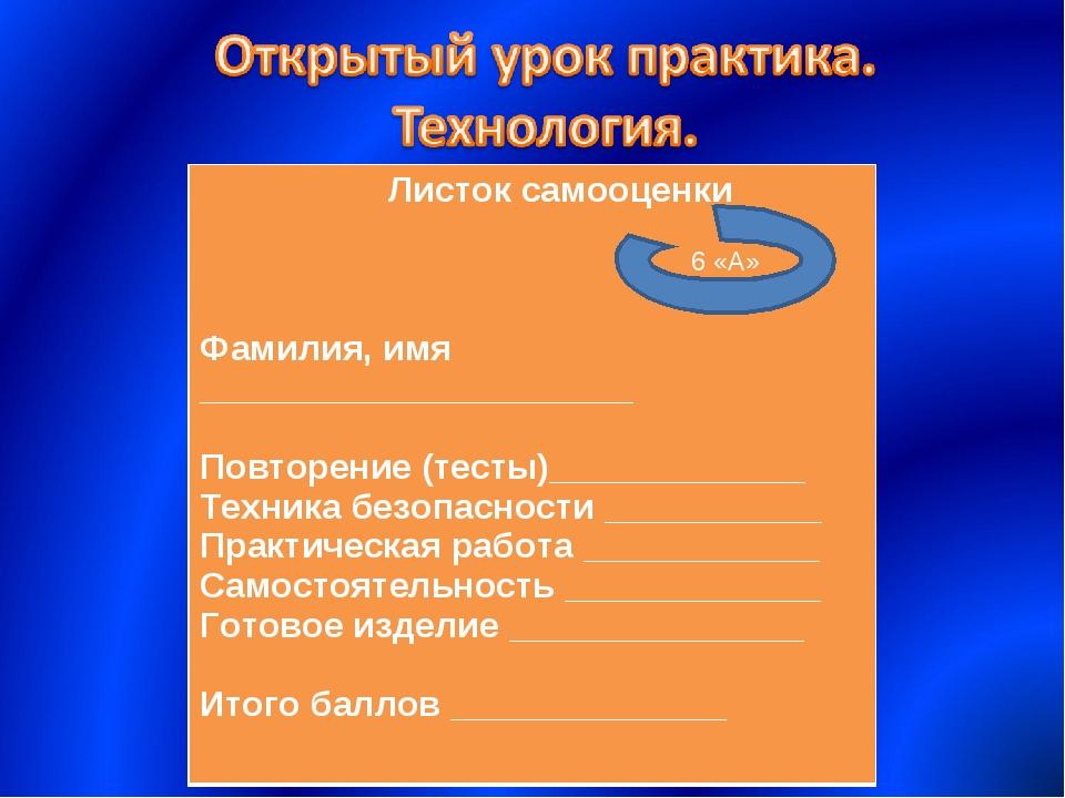 6 «А» Листок самооценки    Фамилия, имя ______________________  Повторени...