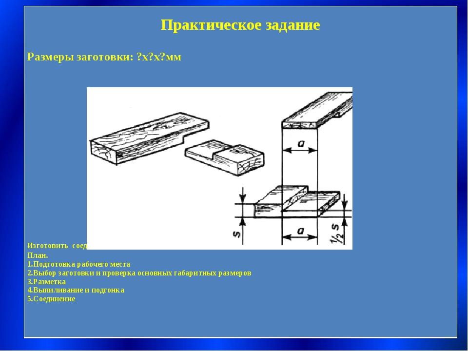 Практическое задание Размеры заготовки: ?х?х?мм  Изготовить соединение под...