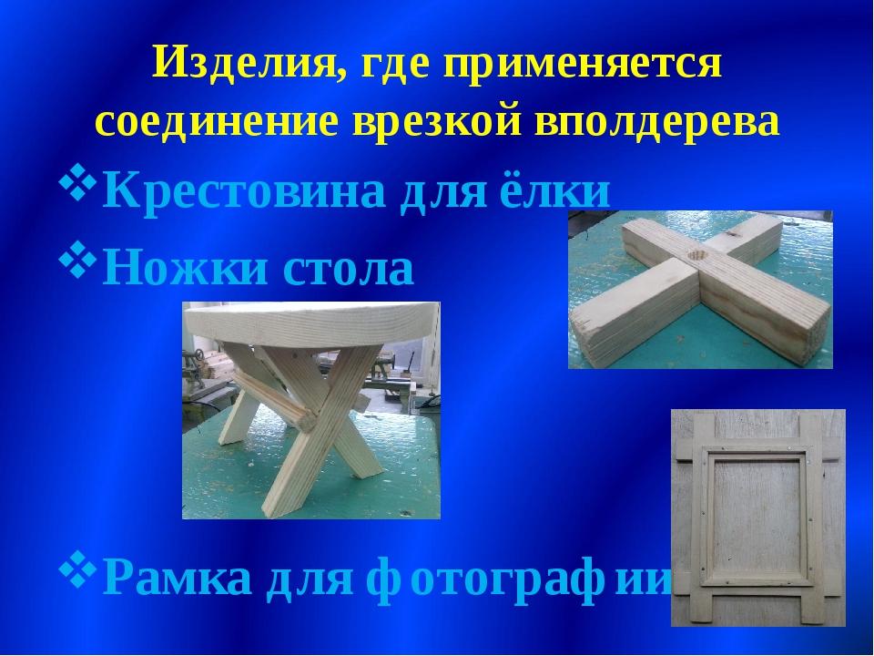 Изделия, где применяется соединение врезкой вполдерева Крестовина для ёлки Но...