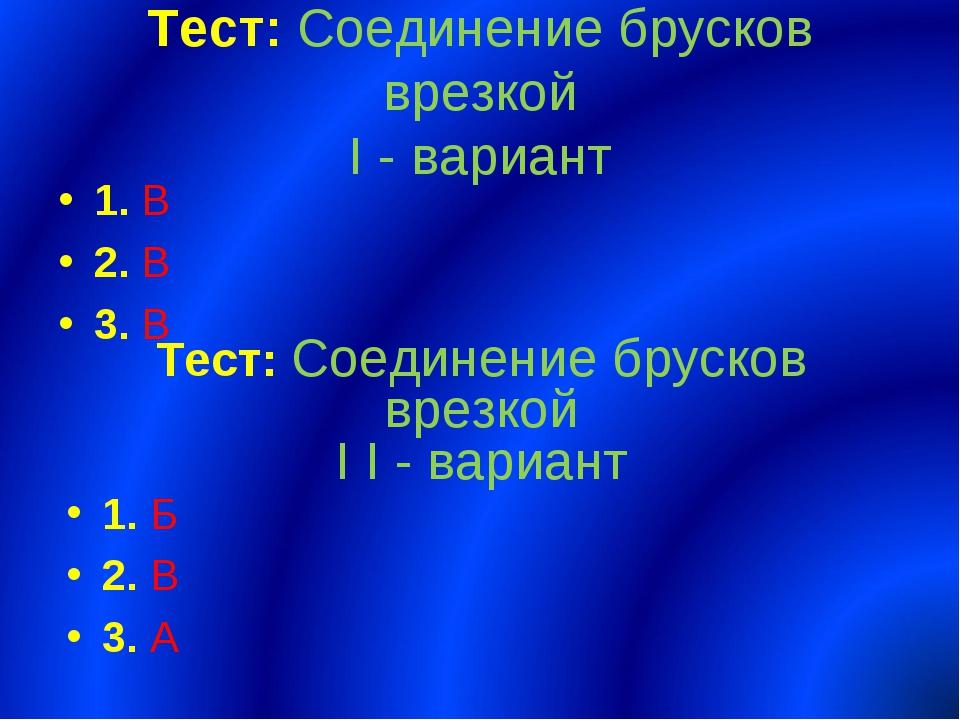 Тест: Соединение брусков врезкой I - вариант 1. В 2. В 3. В Тест: Соединение...